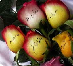 چاپ جملات عاشقانه روی گل ها