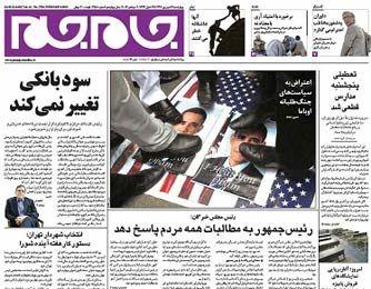 صفحه اول روزنامههای چهارشنبه ۱۳ شهریور