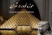 خداحافظی با موزه لوور/ بازگشت آثار تاریخی به پاریس