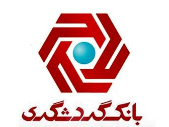 افتتاح مجتمع خدماتی رفاهی بافه با دستور رییس جمهور