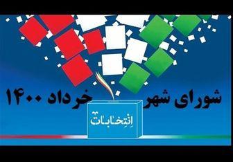 اعلام کد انتخاباتی کاندیداهای شورای اسلامی شهر تهران