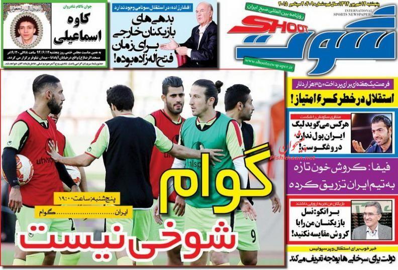 عناوین اخبار روزنامه شوت در روز پنجشنبه ۱۲ شهريور ۱۳۹۴ :