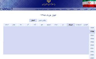 احمدی نژاد از سایت ریاست جمهوری حذف شد!