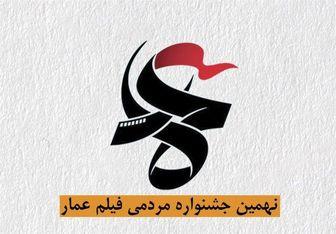 نامزدهای کسب جایزه بخش مستند و داستانی نهمین جشنواره عمار مشخص شدند