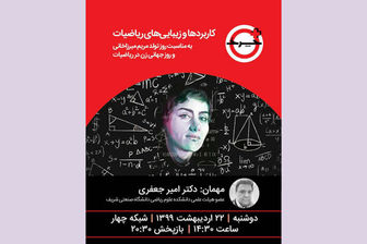 یادی از نابغه زن ایرانی در ویژهبرنامه «+چرخ»