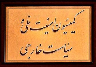 بررسی موضوع امنیت انتخابات ۱۴۰۰ در کمیسیون امنیت ملی مجلس