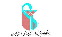 پایان انتزاع دانشگاه علوم پزشکی ایران و تهران