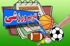 مهمترین رویدادهای ورزشی ایران و جهان
