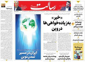 «خیر» به زیادهخواهیها در وین/ایران در مسیر تمدن نوین/چشمانداز اقتصادی دولت سیزدهم/پیشخوان