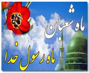 عکس نوشته تبریک حلول ماه شعبان