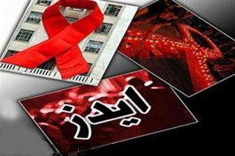 آمار نگران کننده رشد مبتلایان به ایدز