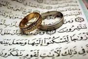 نکات طلایی برای جوانانی که در ازدواج دست به عصا شدهاند