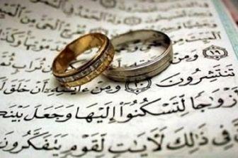 گرامیداشت روز ازدواج در رادیو صبا