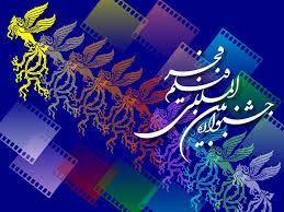 برنامه سومین روز اکران فیلم های فجر در کاخ رسانه ها