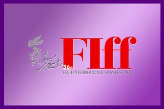 جزئیات پیش فروش بلیتهای جشنواره جهانی فیلم فجر