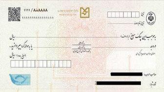 ثبت چک در سامانه صیاد با پیامک هم امکان پذیر شد
