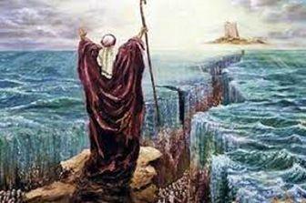 معجزه عصای موسی در دریای مشکلات