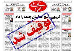 توقیف اعتماد ملی به دلیل جرمهای احتمالی!