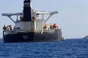 تغییر نام نفت کش ایرانی گریس ۱