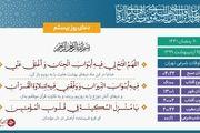 دعای روز 20 ماه رمضان + صوت و عکس نوشته