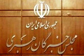 رئیس و نواب رئیس مجلس خبرگان از ابتدا تاکنون