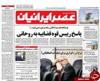 روایت رئیس قوه قضا از گلایه روحانی به رهبری!/پیشخوان سیاسی
