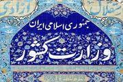 اطلاعیه رسمی وزارت کشور درباره شایعه درگیری و نا امنی در گچساران