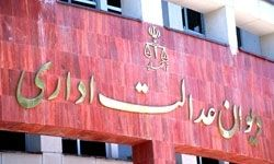 دیوان عدالت اداری ممنوعیت صدور پروانه وکالت را رد کرد