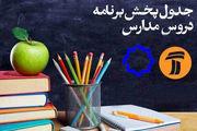 برنامههای درسی روز چهارشنبه ۲۰ فروردین