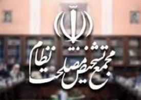 سوابق و پیشینه اعضای جدید مجمع تشخیص مصلحت نظام