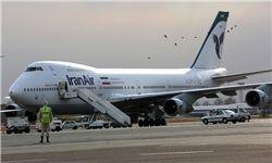 صدور مجوز پروازهای تهران به استانبول