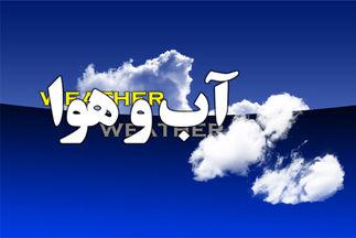 آخرین وضعیت آب و هوا در ۱۲ خرداد/ رگبار باران در برخی نقاط استانهای کرمان و هرمزگان