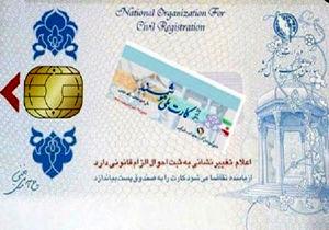 قطع یارانه افراد فاقد کارت ملی هوشمند تکذیب شد
