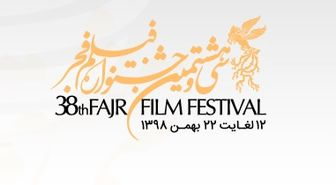فیلم هایی که در پنجمین روز جشنواره فیلم فجر اکران می شوند