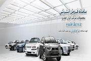 ثبت نام فروش فوق العاده محصولات ایران خودرو امروز ۱۰ اسفند ۹۹ + لینک ثبت نام ایران خودرو