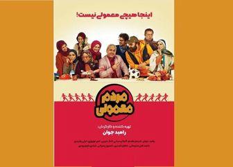 پوستر سریال جدید «رامبد جوان» رونمایی شد