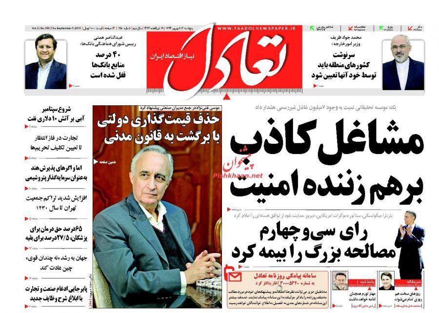 عناوین اخبار روزنامه تعادل در روز پنجشنبه ۱۲ شهريور ۱۳۹۴ :