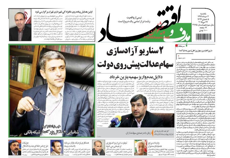 عناوین اخبار روزنامه هدف و اقتصاد در روز يکشنبه ۳ خرداد ۱۳۹۴ :
