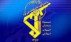 اطلاعیهای سپاه درخصوص حادثه تروریستی تهران