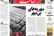 تهران در آستانه تعطیلی دو هفتهای/مهریههای بی مهر/پیشخوان