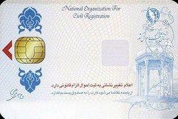 چرا اطلاعات پدر در سامانه ثبت نام کارت های هوشمند ملی ثبت نمی شود؟