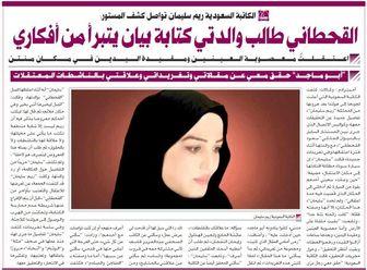 شکنجه جنسی فعالان زن سعودی در زندانهای عربستان