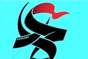 مکان اولین اکران مردمی نهمین جشنواره فیلم عمار