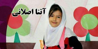 پخش مستند «آتنای ایران» از شبکه خبر