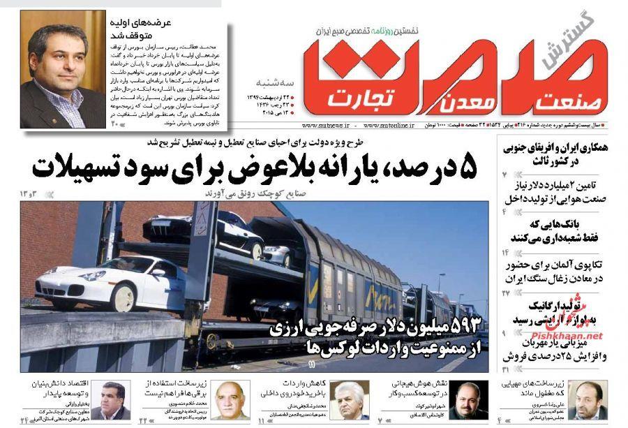 عناوین اخبار روزنامه گسترش صمت در روز سه شنبه ۲۲ ارديبهشت ۱۳۹۴ :