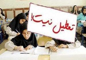 فردا همه مراکز آموزشی تهران باز است