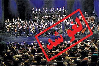 پشت پرده لغو چند باره کنسرت ها در مشهد