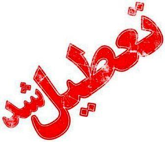 تعطیلی ۶ روزه تهران و کرج از سه شنبه تا یکشنبه