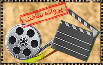 صدور پروانه ساخت برای 2 فیلم سینمایی
