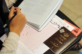 تمدید مهلت ثبت نام در آزمون های دانشنامه پزشکی